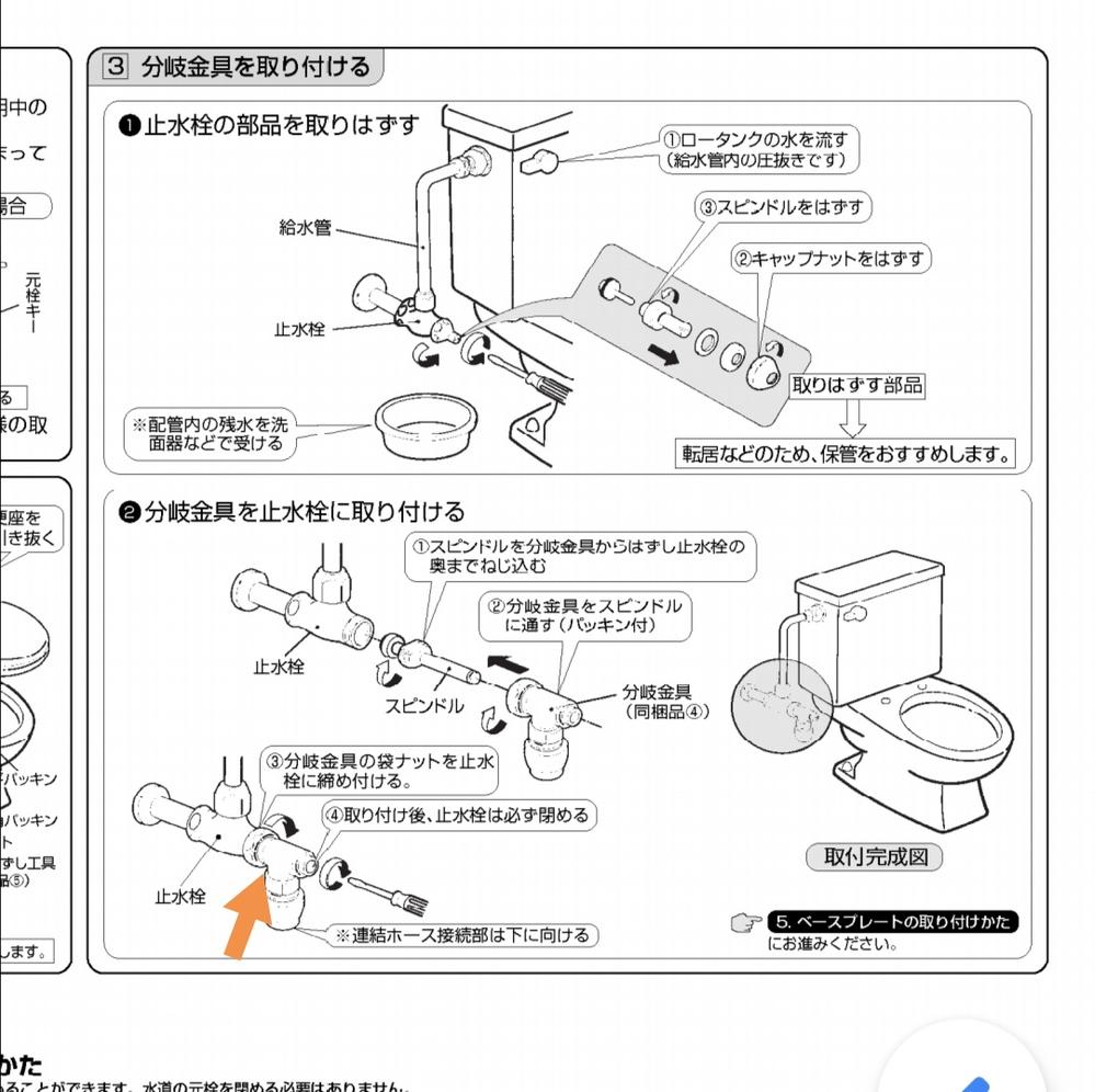 トイレの水漏れ 後付けのウォシュレット toto kr1 tcf302 の本体から水漏れがしております。 温座しか使用しないとのことで、分岐されて給水されているホースを取り外そうと思っております。 何十年前に自分で分岐水栓を取り付けたようですが、記憶になく、今ではできる気がしません。 図の矢印部分、分岐水栓を取り外せば、ウォシュレットにはいかずに、水漏れしないと思うのですが、どうでしょうか? また、分岐水栓を取り外したあとには、何を取り付ければ良いのでしょうか? マイナスドライバーで止水栓を回すと、トイレを流す方も止まってしまいます。 温座に交換は金銭的に避けたいです。 温座は使えております。 ご回答宜しくお願いいたします。 https://www.com-et.com/jp/item_view_manual/searchStr=TCF/isHaiban=1/kensaku_info=2/datatype=1/hinban=TCF302/renban=1/isNC=0/s_hinban=TCF302/