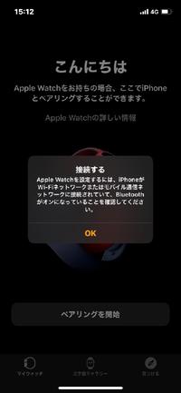 iphone12にApple Watch3を接続しようとしたのですが、接続(ペアリング)ができません。写真のような表示がされてしまうのですが原因が分かる方いらっしゃいますか? モバイル通信ネットワークをオン、Bluetoothもオンにしておりますがペアリング開始できない状態です。