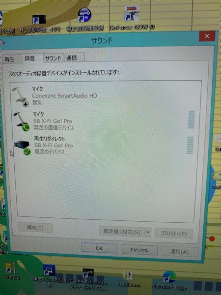 ゲーム配信のやり方で困ってます… パソコンにゲームを映して録画できるとこまでは 出来たのですが自分の音声が入りません(;ω;) 使ってるミキサーに繋いだイヤホンから 自分の声は聞こえる状態です! どなたか詳し い方教えて頂けませんでしょうか?録音デバイスはこんな感じです! 使ってるミキサーはsound BLASTER イヤホンとスピーカーのマークがあり切り替えが出来るようになってます。。