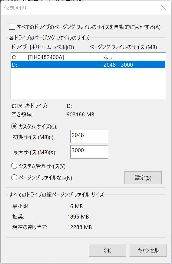 systemfile.sysについて質問です。 Dドライブに移したいのですが、現在の割り当てが10GB言ってます。 せめて3GBくらいになりませんか? ちなみに以下の設定をするとこうなります。 https://gyazo.com/0f87966340fa2d5c00b6e433e0f6dd9a