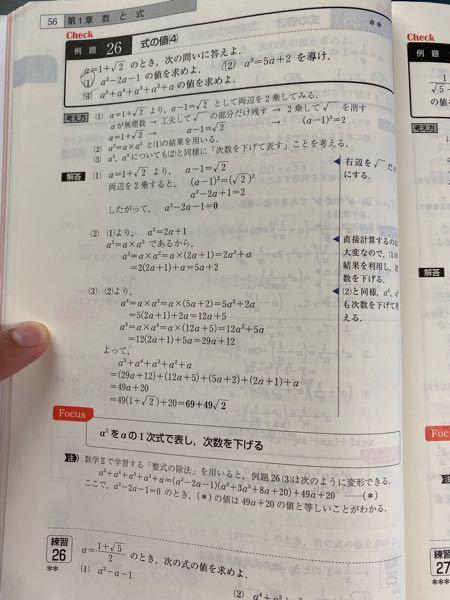 Focus Gold ⅠAの例題26が分かりません。 (1)の問題でa=1+√2をa-1=√2にして両辺を二乗すると答えが出るという考えになぜ至るのか知りたいです。 あと、(1)や(2)の問題で式にあるaに、問題の所に書いてあるa=1+√2をなぜ代入しないのですか?