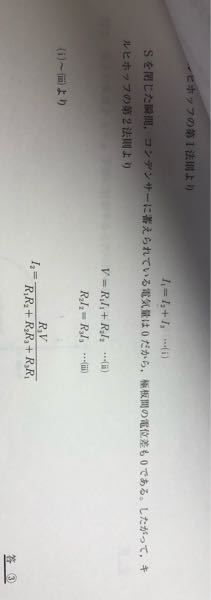 (i)~(iii)よりとなっていますが、解いてもどうしても答えのようになりません。どなたか(i)~(iii)からどうやってとくか教えてください。