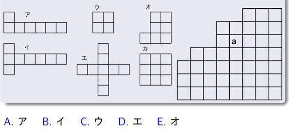 下図のア~カを重ねたり裏返したりすることなく 1 つずつ組み合わせて, 右図のような図形を作る. このとき, 右図内の a のマス目を含む図形はどれか この問題の解答を教えてください