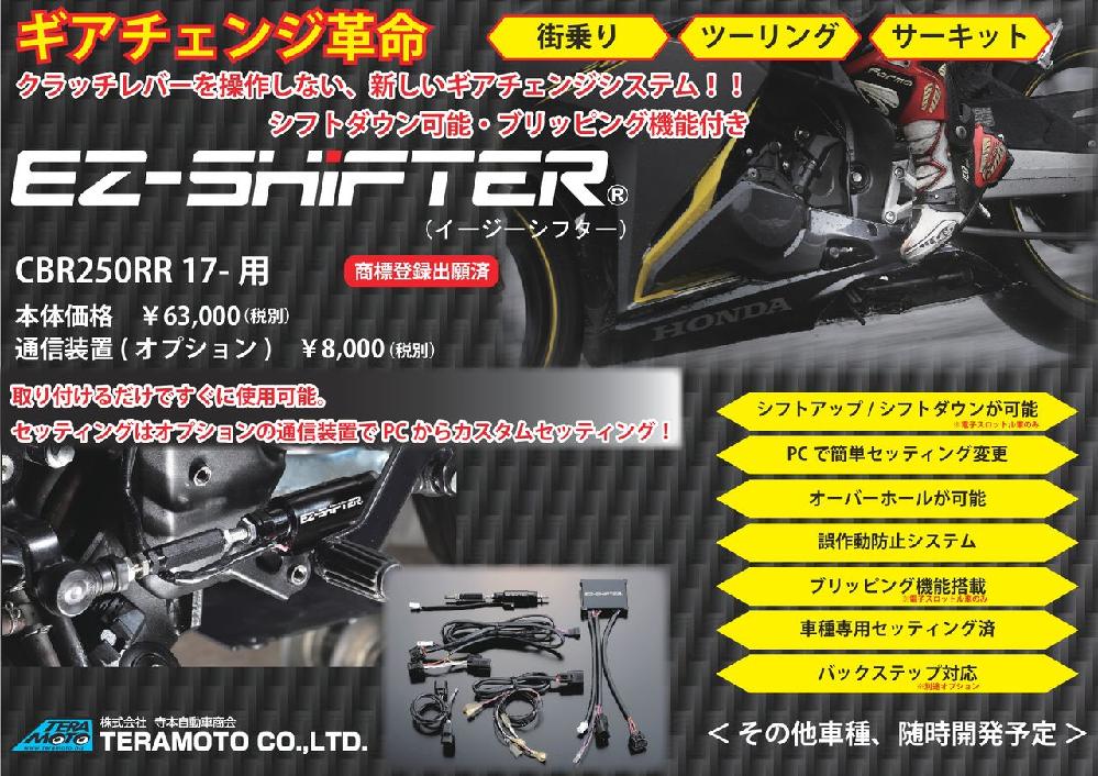 なぜクルマのMTもバイクのMTみたいにクイックシフターにしないのですか。 ・・・・・・・・・・・・・・・・・・・ 今や最新バイクはほぼすべてクイックシフター標準装備ですが。 なぜクルマのMTもバイクのMTみたいにクイックシフターにしないのですか。 と質問したら。 構造上無理。 という回答がありそうですが。 なぜですか。 それはそれとして。 クイックシフターならMTでもセミATとしてもどっちでも乗れると思うのですが。 なぜこんな楽ちんなMTがクルマでは普及しないのですか。