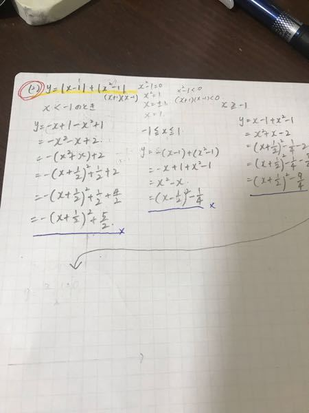 y=|x-1|+|x^2-1| の関数のグラフを書けという問題がわかりません。 x<-1,-1≦x≦1,x≧1の時で場合分けしようとしましたが、x^2-1の絶対値をどう考えて外したら良いかわかりませんでした。 個人的には例えばx<1のときx^2-1はマイナスになるのかな?と思ってそのように外してしまったのですが、考え方から違っているようです。 どなたか教えていただけないでしょうか? ちなみに答えは x≦-1のとき x^2-x -1<x<1のとき -x^2-x+2 1≦xのとき x^2+x-2 です。