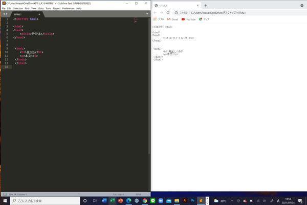 SublimeというアプリでHTMLを作ろうとしているのですが上手くブラウザに表示されません。原形?のままブラウザに反映されてしまいます。どうすれば表示できるようになるでしょうか。どなたか教えていただけると幸い です。