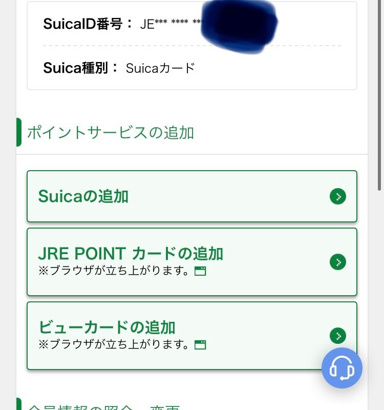 JREポイントアプリに登録したSuicaカードをモバイルSuicaに移行したのですが、情報変更はどうやってするのでしょうか? 情報を編集するボタンもありませんし、識別番号やパスワードがカードと同じなのでモバイルSuicaの登録ができずエラーになります。