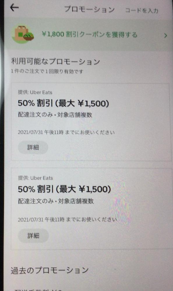 ウーバーイーツで50%割引(最大¥1500)のクーポンコードがどにあるのかわかりません。ご存知の方おられますでしょうか?詳細をタップしてもコードが出ません。使えるのでしょうか?