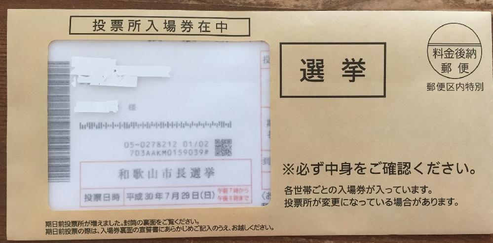 (大喜利) この封筒には何が入っているでしょうか? (ふざけた回答でお願い致します)