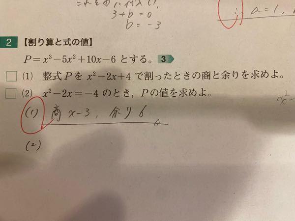この問題の⑵の解き方を教えてくださる方いらっしゃいますか?ちなみに回答は6になっています。