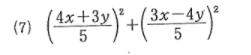 この問題を計算してください!お願いします。