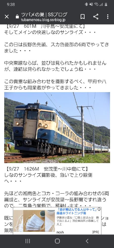 至急回答お願いします。 安茂里~川中島間の篠ノ井方面行きの撮影地(犀川カーブ?)ですが、あそこは現在も撮影可能なのでしょうか?Twitterを見る限りテニス場ができてから写真が出てこないので立ち...