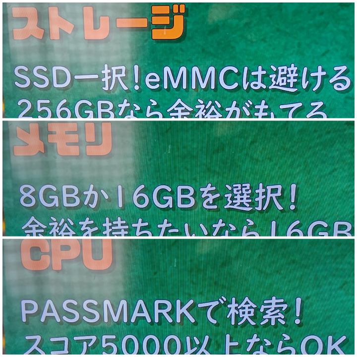 これくらいのパソコンを買おうとしてるんですがどこの会社がすすめですか? お店の人はFUJITSUがオススメっていってました皆さんの意見が聞きたいです 256gbメモリ8gbで買おうと思ってます また具体的な値段も教えて欲しいです!