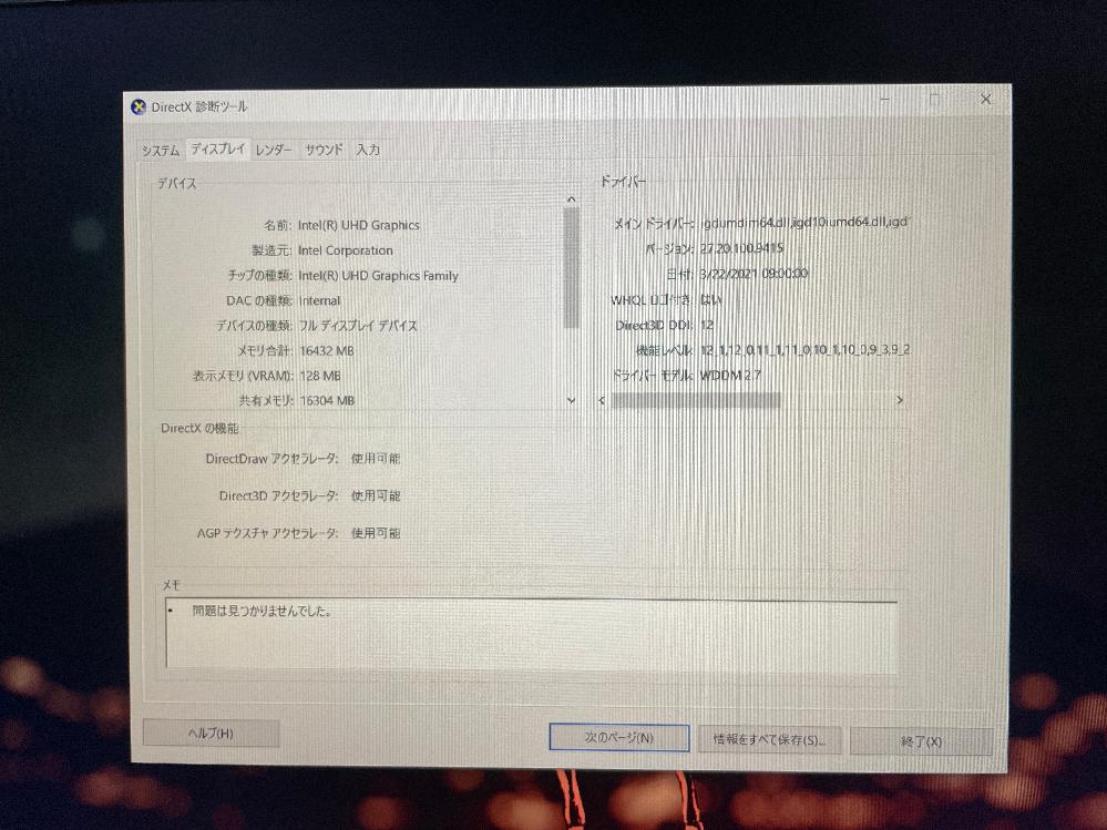 ノートPCのスペック詐欺について質問です。 GeForce GTX1650Ti/4GB搭載のノートPCを購入したんですが、診断ツールで確認したところIntel(R) UHD Graphics Familyとなっていました。(画像のとおり) これは詐欺ですか?それとも自分がどこか間違ってたりしますか?詐欺ならマウスコンピューターに問い合わせようと思うのでどなたか教えてください。 購入したPCはこれです↓ https://www.edion.com/detail.html?p_cd=00067412235&_rt=6pR1MSGFjLelwWdnrIWggBAgbL2Cudf5AJeETsbZuY