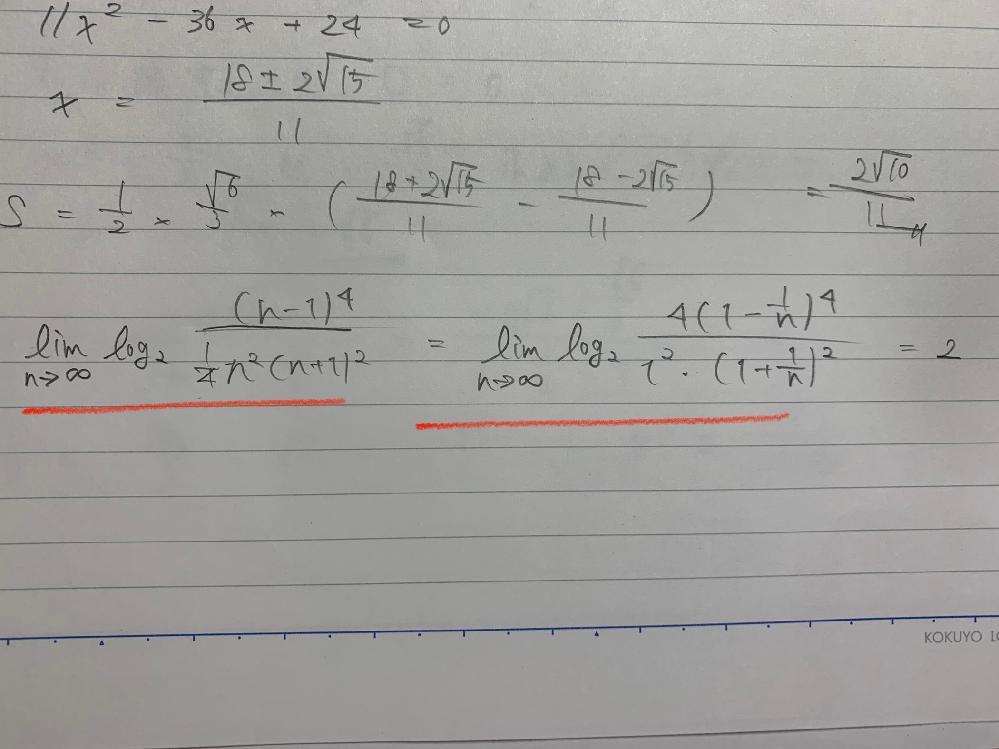 赤線の式変形がどうなってるのか分かりません。