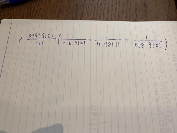 この途中式と答え教えていただきたいのですが、分かる方いらっしゃいますか?階乗の計算です! 回答急募です!!