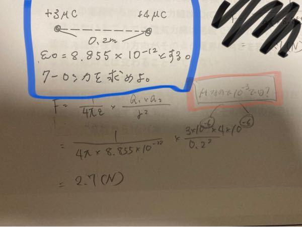 物理のクーロン力について質問です。 画像のような問題(青で囲ったもの)なのですが、ここから青線の下に書かれたような計算をして求めるようで、そこは分かるのですが、なぜ10^-6なのでしょうか(赤く囲ったところ)。問題はMCなので、10^-3じゃ無いのでしょうか。 計算すると-6乗で合ってるみたいなんです。 ご回答よろしくお願いします