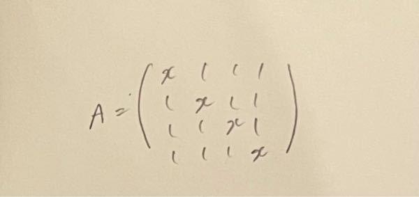 行列の問題 実定数xに対する次の4次実正方行列Aについて (1)Aが正則となるようなxの条件を求めよ (2)Aが正則とならないようなxの値について、Aの階数rank(A)を求めよ お手数おかけします。教えてください。