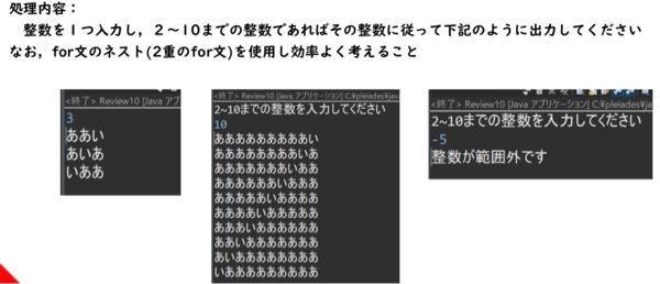 Javaについて。 画像のように出力させるにはどのようなソースコードになりますか?