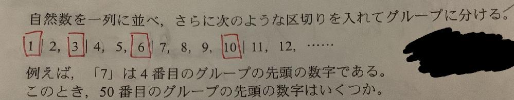 写真の問題を、解説してほしいです。 できれば、(最初の数+最後の数)×n×2分の1の式を使っての解き方でお願いします。
