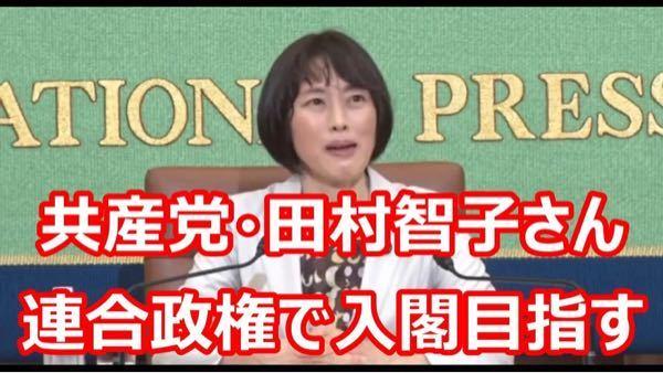 秋に誕生する枝野政権では、日本共産党の田村女史が入閣するのでしょうか?