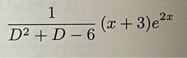 1/d^2+d+1-6 (x+3)e^2x この計算を解いて欲しいです。