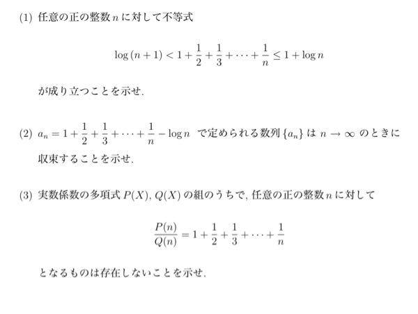 大学数学から、微分積分に関する問題です。 以下の問題の⑶の証明をお願いします。