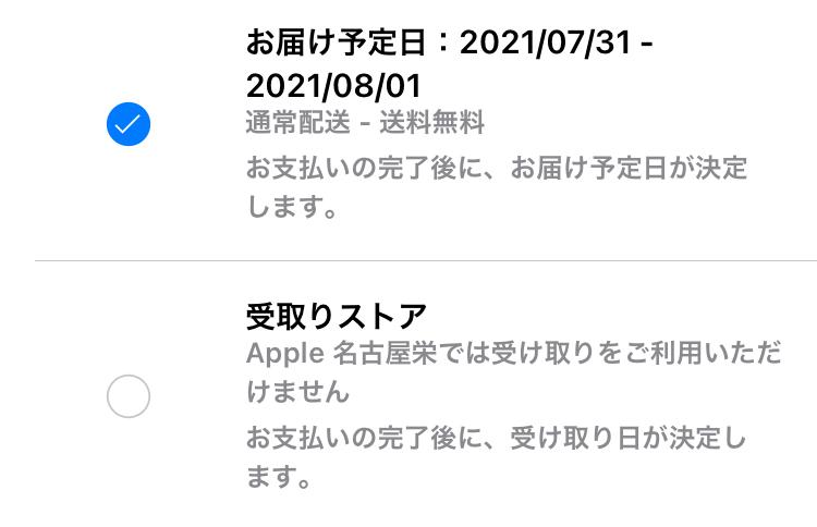 質問です。アプリのApple StoreでApple Watchを買おうと思い注文しようとしたのですが、前に買った時は配送とApple Storeで受け取りが出来たのですが、 Apple Wat...