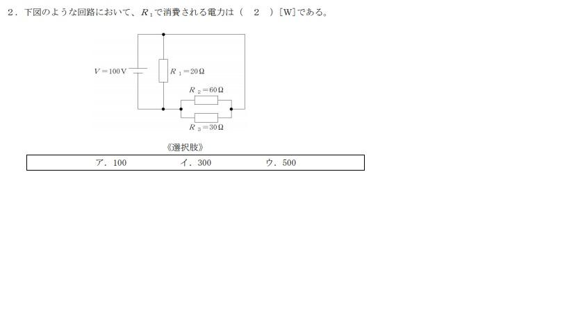 回路計算です。いくら計算しても125Wになってしまいます。計算式も教えて下さい。