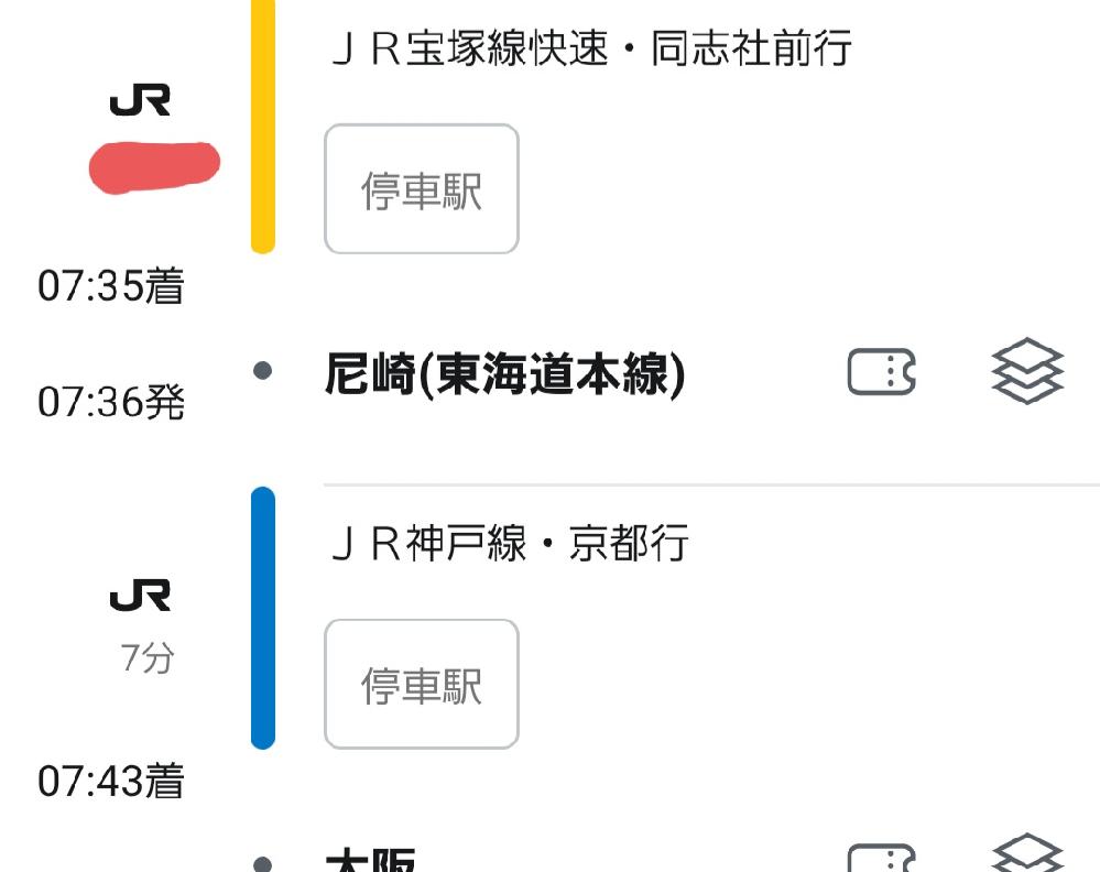 JR西日本の乗り換えについての質問をよろしくお願いします。 尼崎から大阪行きの電車に乗りたいと思っています。画像のように動きたいのですが、尼崎駅に35分到着で36分発の表記です。 到着して1分で乗り換えは出来るのでしょうか…? 時間もこの時間で利用したいのですが普段利用しない大きな駅で通勤時間に重なるので非常に不安です。 はじめて利用する大きな駅のため出来るだけ噛み砕いてアドレス頂けたら嬉しいです。 よろしくお願いします。
