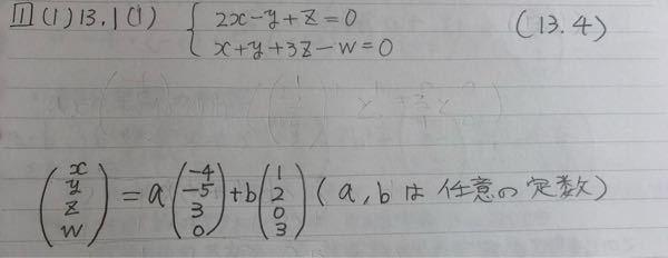 線形代数学について質問です。 連立1次方程式の解が画像のようになるのですが、どのような計算で求められるのでしょうか。