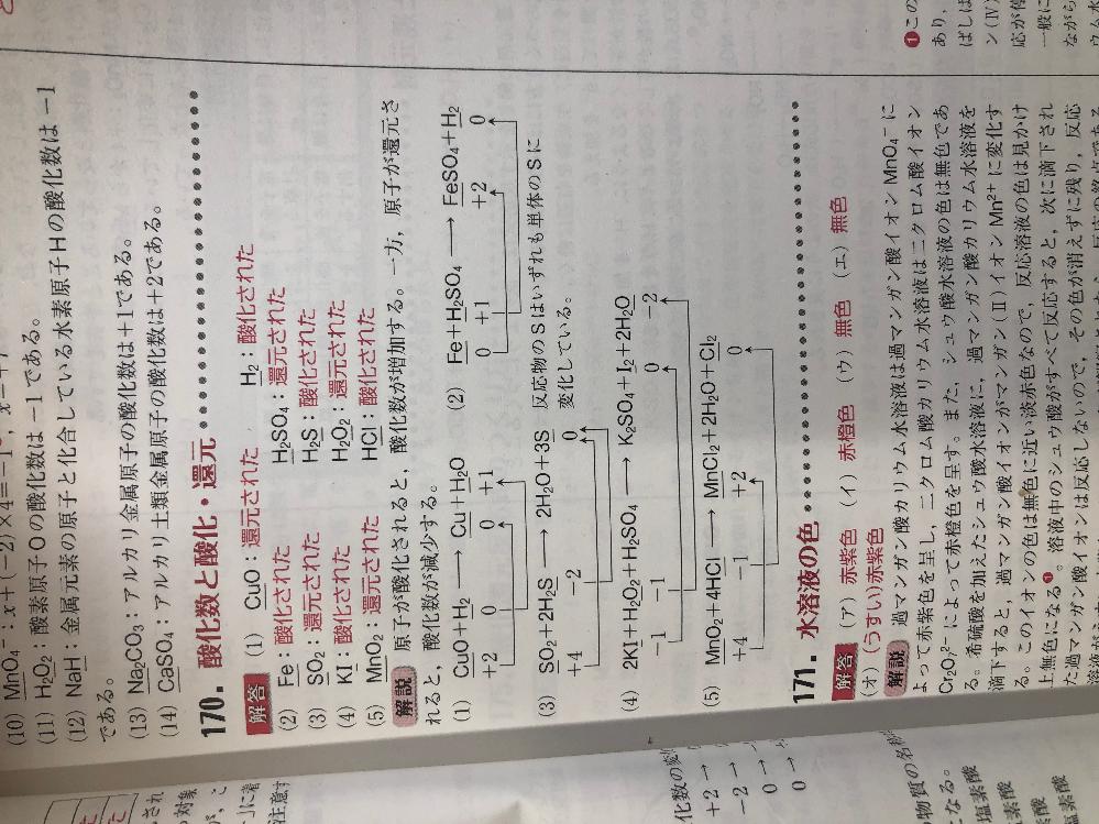 高校化学基礎の酸化還元の質問です。 画像に載せた170の問題ですが ①なぜ(5)はMnCl2のMnが+2になるのですか? ②Cl2が右側に2つあるときはどっちを見ればいいのですか? ③また、(5)についての質問では無いのですが、化学の先生が「分からない時はその式の酸化数を全部書き出せば時間はかかるけど絶対わかる」みたいなことを言っていたのですが、どうゆう意味か分かりますか?