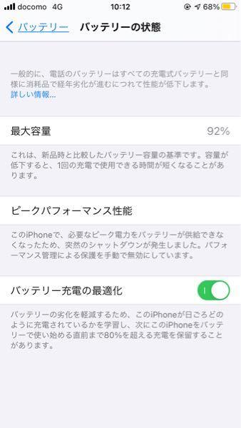 iPhone 8を使ってます。電池の減りが著しく早いです。最大容量は92%なんですが、なぜですか?