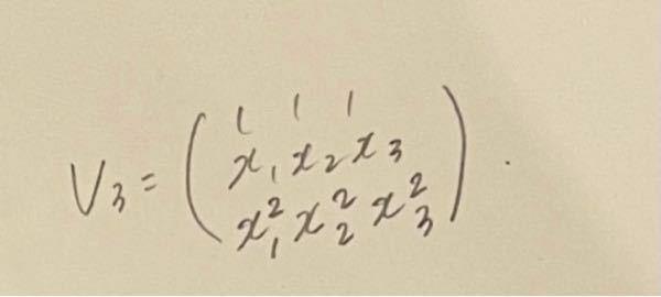 行列の問題 以下添付写真の3次実正方行列V3の行列式det(V3)は(x3-x2)(x3-x1)(x2-x1)に等しいことを示せ お手数おかけします。教えてください。