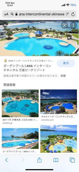 ガーデンプール ANA インターコンチネンタル 万座ビーチリゾートのこのプールって一年中開いてるのでしょうか?