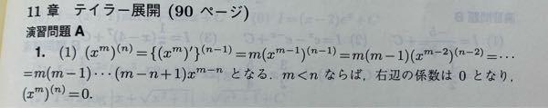 写真は「次の関数のn次導関数を求めよ。ただし、n≧1とする。」という問題なのですが、かいせつちゅうにある(n−1)乗、(n−2乗)がなぜ出てくるのかがわかりません。最後に関しては(m−n)乗も出てきてますが、これはどこか ら出てきたのですか?教えてください。 ※(x^m)の微分=mx^(m−1)までは分かります。
