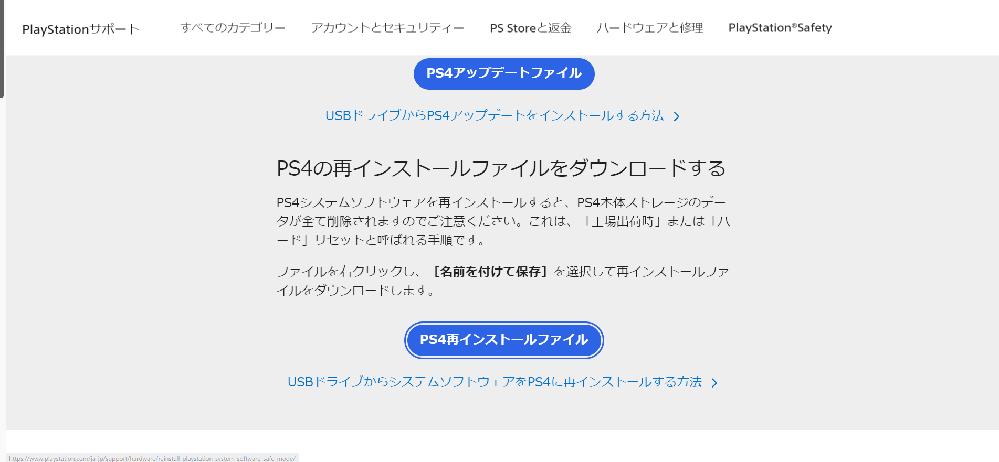 ps4をssdに換装したいのですが、「ps4システムソフトウェアアップデート」の「ps4の再インストールファイル」が読み込めず、ダウンロードができません。 usbはフォーマット済みで「PS4」「UPDATE」のファイルを作成済みです。 再インストールファイルをクリックしても画面下部にクリックできないurlが表示されるだけでなにも変わらず、ホイールクリックを試してもタブが表示されては消えてしまいます。右クリックしても「名前を付けて保存」が出ず、「リンクをコピーする」や「新しいタブで開く」しかでてきません。 ネットで調べても、ほかの人は問題なくインストールできているかそもそもサイトが古いタイプで参考になりませんでした。 こういったことに詳しい方がおりましたら、ぜひご教示ください。