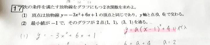 高一数学 写真の(2)の問題についてです。 『y=a(x-b)-1』を使って代入して解くと解説にあったのですが なぜ(x+b)ではなく(x-b)となるのでしょうか?