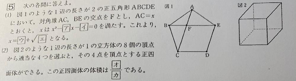 中3の正四面体の体積を求める問題です。(2)です。分からないのでどなたか解説お願いします。