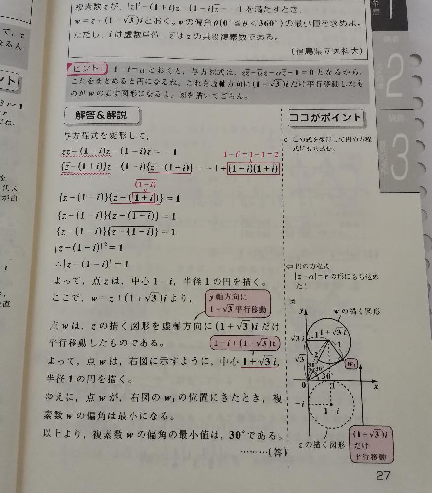 なぜw1の位置に来たとき、偏角が最小とわかるのでしょうか?