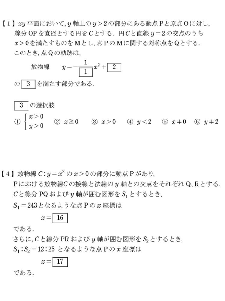数学の問題です…答えを教えてください。 娘に質問されたのですが、解説できず困ってます。 お願いします