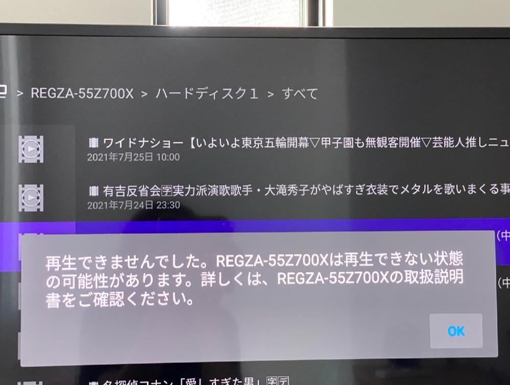 リビングで東芝のZ700Xに外付けHDDを繋いで録画しています。 寝室にSONYのX80Jを購入したのでZ700Xで録画したものをこちらで観たいのですが、番組選択まではできても再生ができません。説明書を見てもわからず。 設定の問題なのか何か足りないものがあるのか、素人にもわかりやすく教えていただけると助かります。
