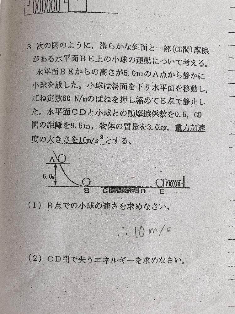 高二物理の力学的エネルギー保存の法則の問題です。 (2)の答えと解説をお願いします。