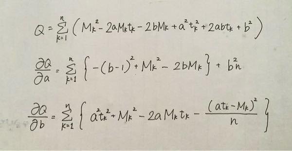 数学III 数学IIB 微分積分 写真のQの式について、aについて、bについてそれぞれ偏微分した式からaとbの値を求めなさいという問題なのですが、連立方程式を解く指針を立てて進めたのですが、うまくいきません。 どなたかよろしくお願いします。