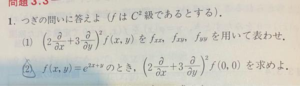 大学の「微分と積分」の問題なのですが、下の写真の問題の2番がわかりません。解き方まで教えていただきたいです。お願いします。