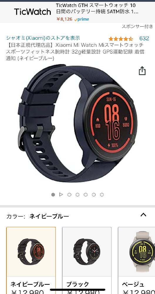 Xiaomi Mi Watchについて質問です。 画像のものの購入を検討しています。 現在iPhone11を使用していますが Spotifyの再生や選曲、次の曲送りなどの操作は可能なのでしょうか。 また、iPhoneと併用している方がいましたら 感想などもいただきたいです。 よろしくお願い致します。 Apple Watchは検討していないので Apple Watchのほうが良いなどの コメントはお控えいただきたくおもいます。 ベストアンサーにはコイン500枚差し上げます。