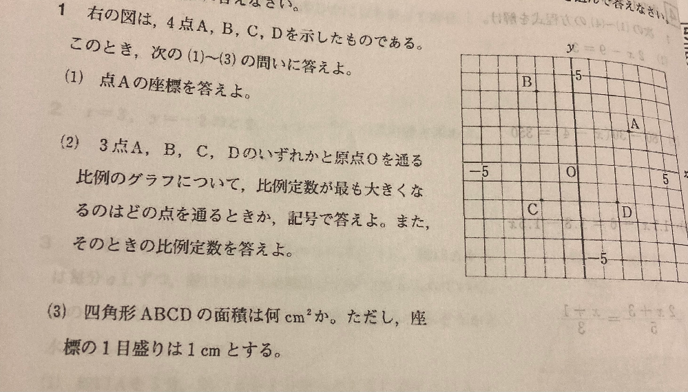 解き方と答えを教えて下さい!