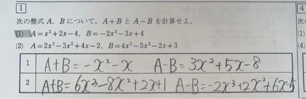 答えの書き方が分からないので教えて欲しいです!! この書き方でいいのか、ほかの書き方があるのか教えてください ちなみに答えの式は合ってます ♀️