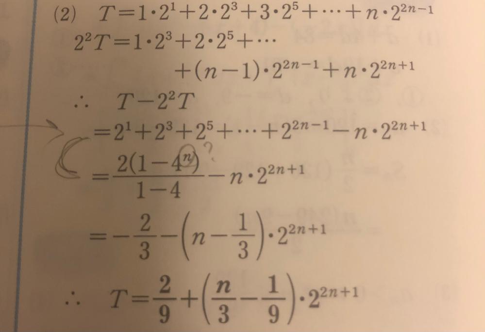 ?が書いてあるところで、公比が4なのになぜ1-4^nなんですか?4^n-1じゃないんでしょうか?