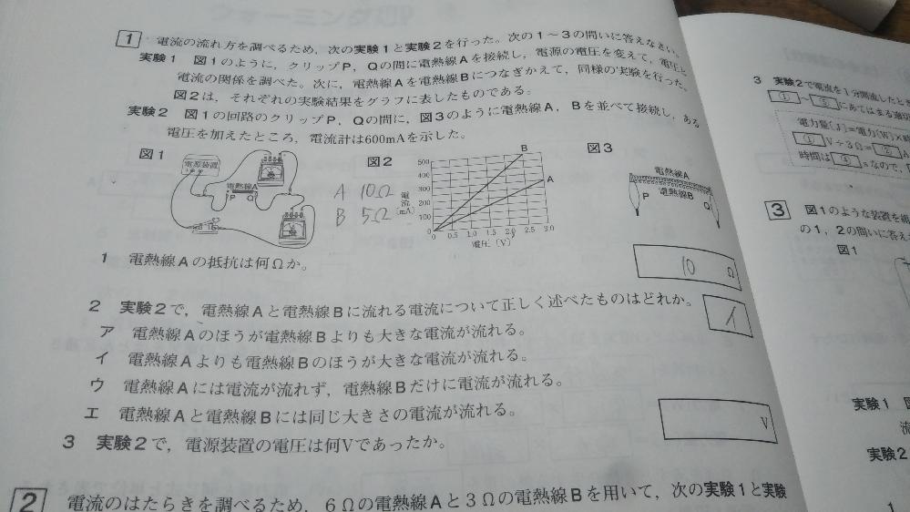 中学生理科です。 3番の問題はどう解くのでしょうか? 3 実験2で、電源装置の電圧は何Vであったか。 という問題です。 よろしくお願いします。